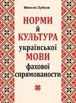 Норми й культура української мови фахової спрямованости