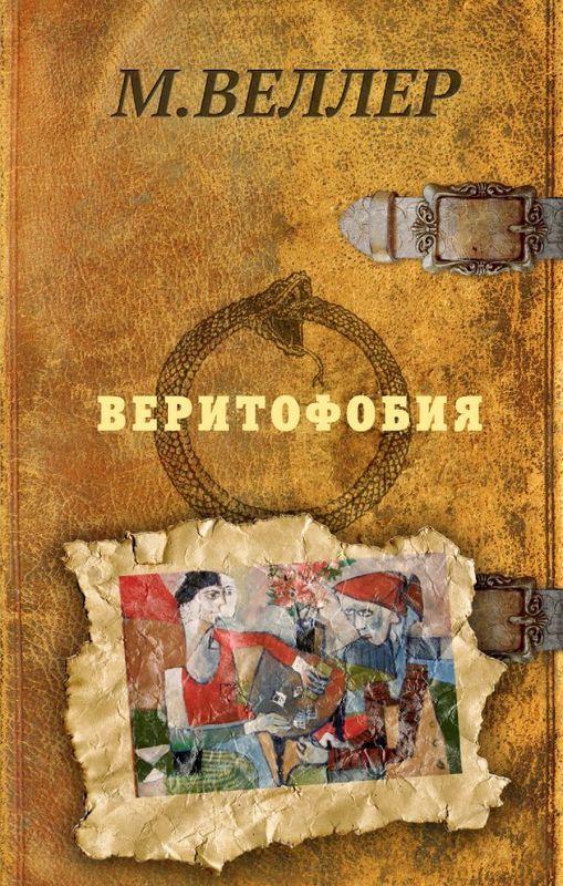 """Купить книгу """"Веритофобия"""""""