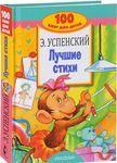 Э. Успенский. Лучшие стихи