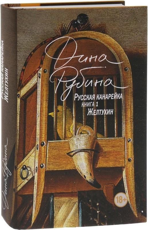 "Купить книгу ""Русская канарейка. Желтухин"""