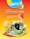 Українська мова. 4-й клас. ІІ семестр