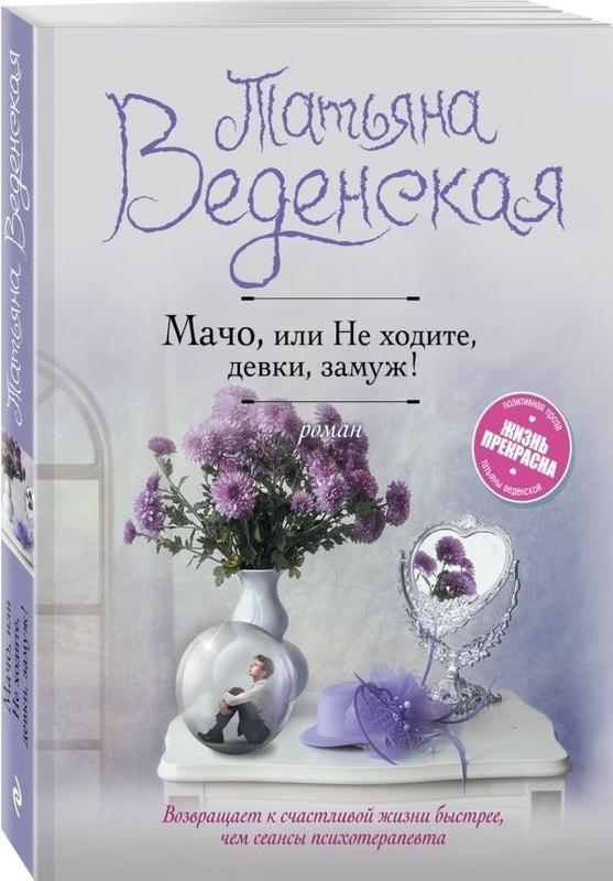 """Купить книгу """"Мачо, или Не ходите, девки, замуж!"""""""