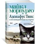 Адольфус Типс и её невероятная история - купить и читать книгу