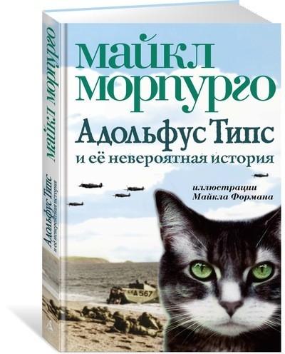 """Купить книгу """"Адольфус Типс и её невероятная история"""""""