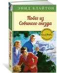 Побег из Совиного гнезда - купить и читать книгу