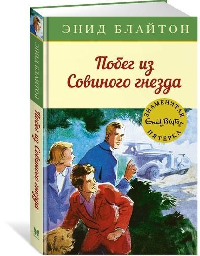 """Купить книгу """"Побег из Совиного гнезда"""""""