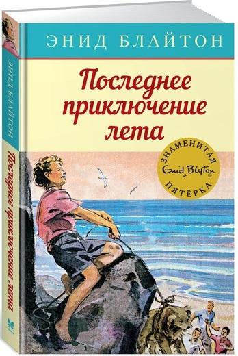"""Купить книгу """"Последнее приключение лета"""""""