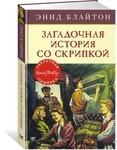 Загадочная история со скрипкой - купить и читать книгу
