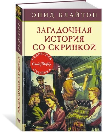 """Купить книгу """"Загадочная история со скрипкой"""""""