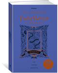 """Купить книгу """"Гарри Поттер и Тайная комната (Вранзор)"""""""