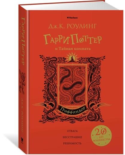 """Купить книгу """"Гарри Поттер и Тайная комната (Гриффиндор)"""""""