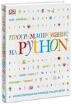 Программирование на Python. Иллюстрированное руководство для детей - купить и читать книгу