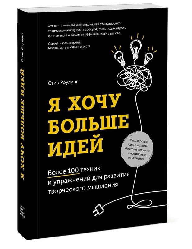 Я хочу больше идей. Более 100 техник и упражнений для развития творческого мышления - купити і читати книгу