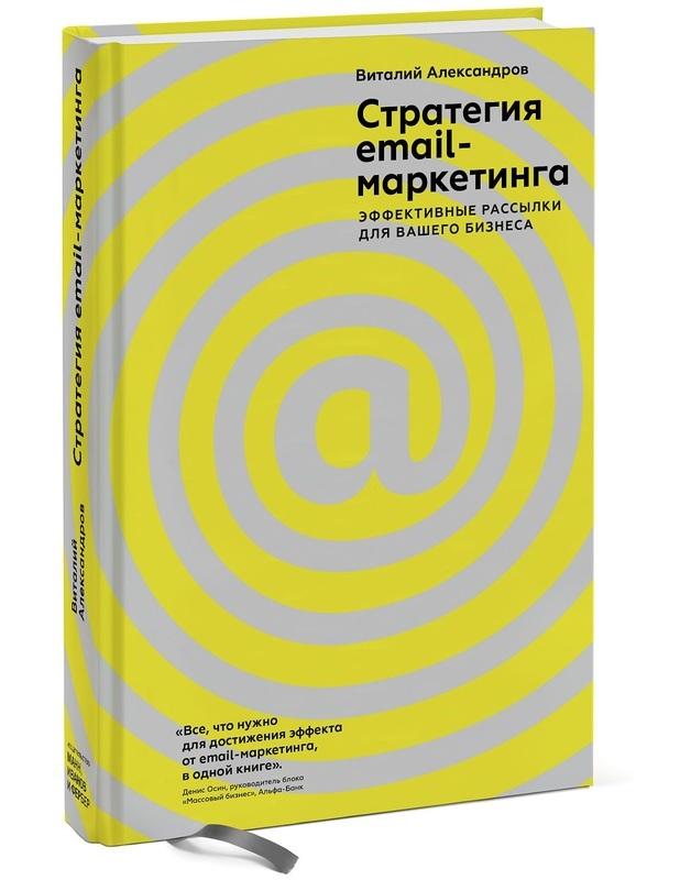 """Купить книгу """"Стратегия email-маркетинга. Эффективные рассылки для вашего бизнеса"""""""