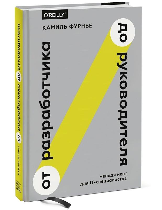 """Купить книгу """"От разработчика до руководителя. Менеджмент для IT-специалистов"""""""