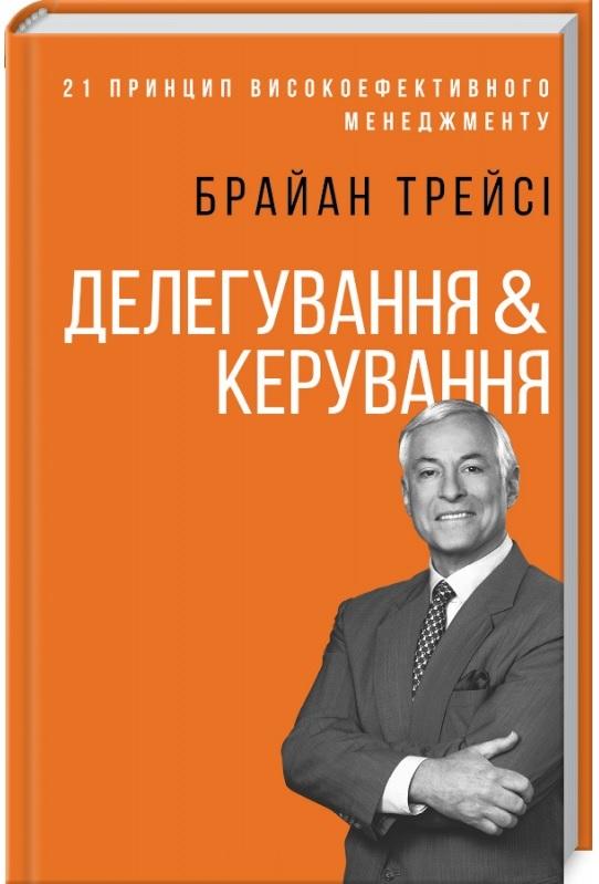 """Купить книгу """"Делегування & керування"""""""