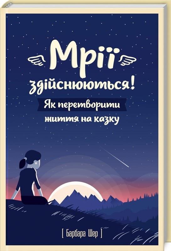 """Купить книгу """"Мрії здійснюються! Як перетворити життя на казку"""""""