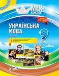 Українська мова. 9 клас. ІІ семестр