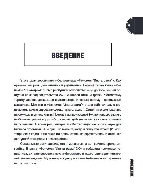 """Купить книгу """"Феномен инстаграма 2.0. Все новые фишки"""""""