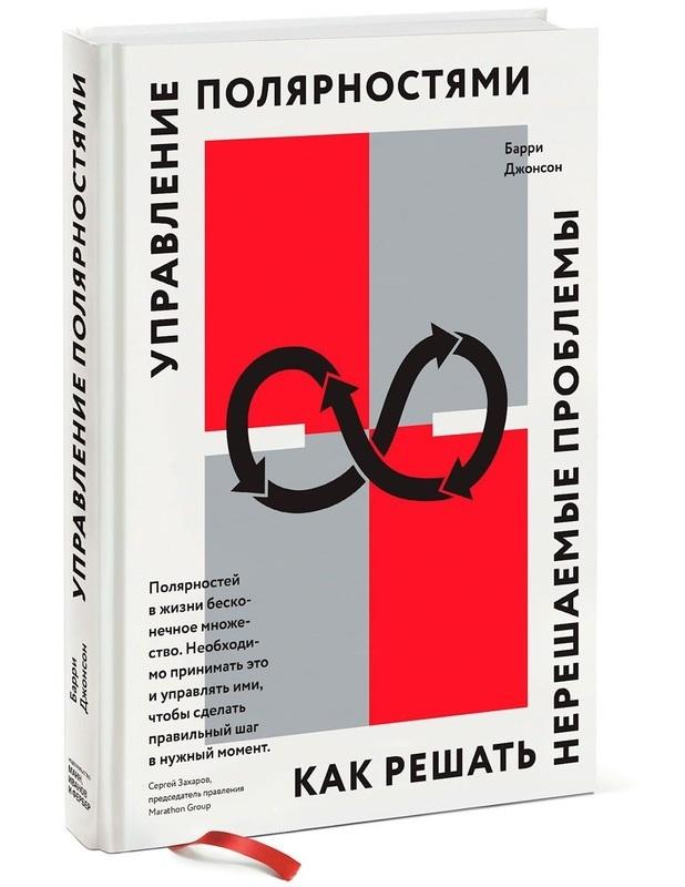 """Купить книгу """"Управление полярностями. Как решать нерешаемые проблемы"""""""