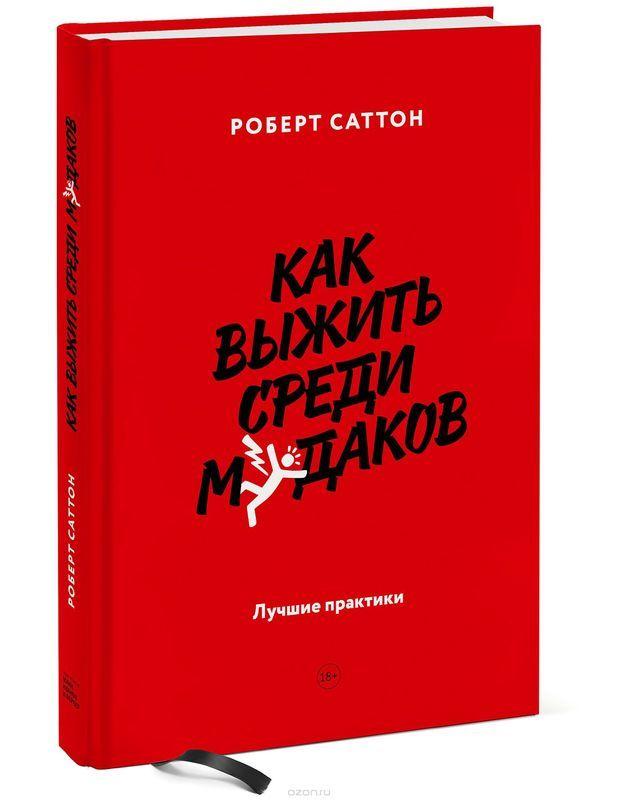 """Купить книгу """"Как выжить среди мудаков. Лучшие практики"""""""