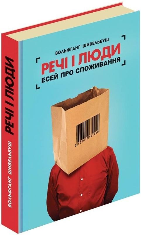 """Купить книгу """"Речі і люди. Есей про споживання"""""""