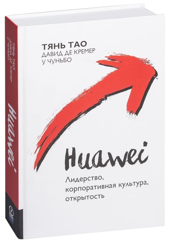 """Купить книгу """"Huawei. Лидерство, корпоративная культура, открытость"""""""