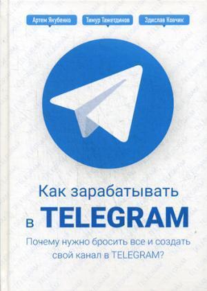 """Купить книгу """"Как зарабатывать в Telegram. Почему нужно бросить все и создать свой канал в Telegram?"""""""