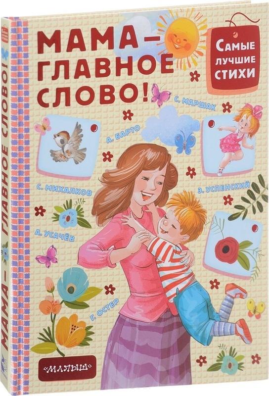 """Купить книгу """"Мама - главное слово!"""""""