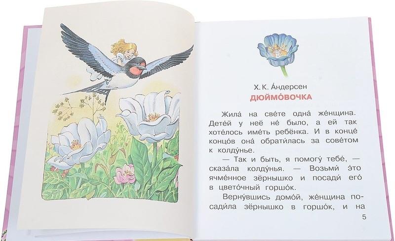 """Купить книгу """"Чудесные сказки для маленьких принцесс"""""""