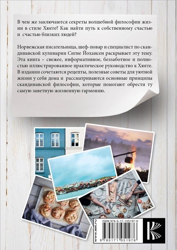 """Купить книгу """"Секреты жизни в стиле Хюгге"""""""