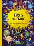 """Купить книгу """"Весь космос"""""""