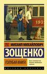 Голубая книга (сборник)
