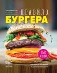 Правило бургера. 158 идей для гастромаркета, кейтеринга, ресторанов и домашних вечеринок