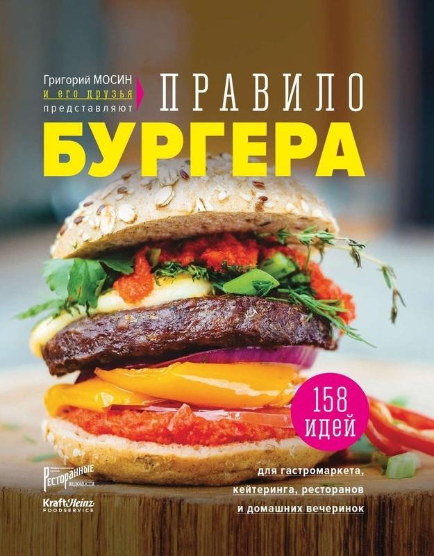 """Купить книгу """"Правило бургера. 158 идей для гастромаркета, кейтеринга, ресторанов и домашних вечеринок"""""""