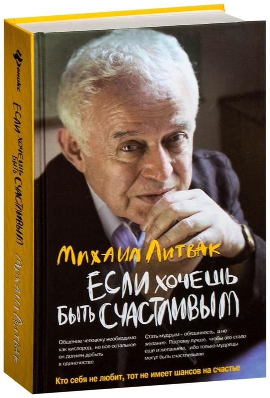 """Купить книгу """"Если хочешь быть счастливым"""""""