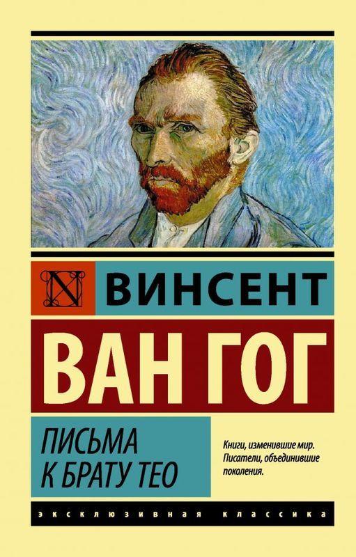 """Купить книгу """"Письма к брату Тео"""""""