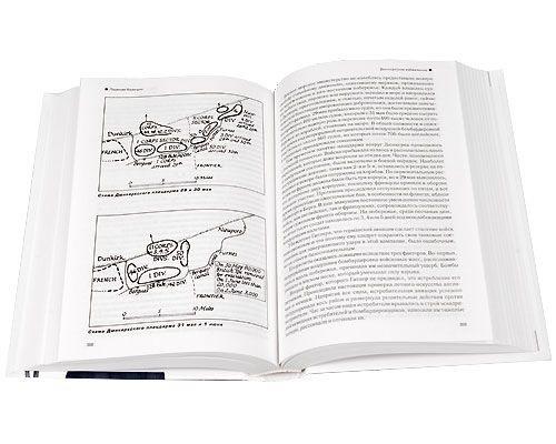"""Купить книгу """"Вторая мировая война. В 3-х книгах"""""""