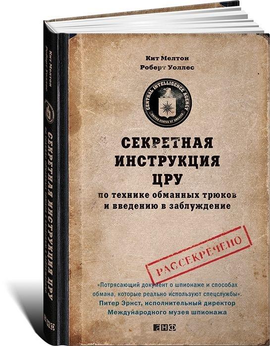 """Купить книгу """"Секретная инструкция ЦРУ по технике обманных трюков и введению в заблуждение"""""""