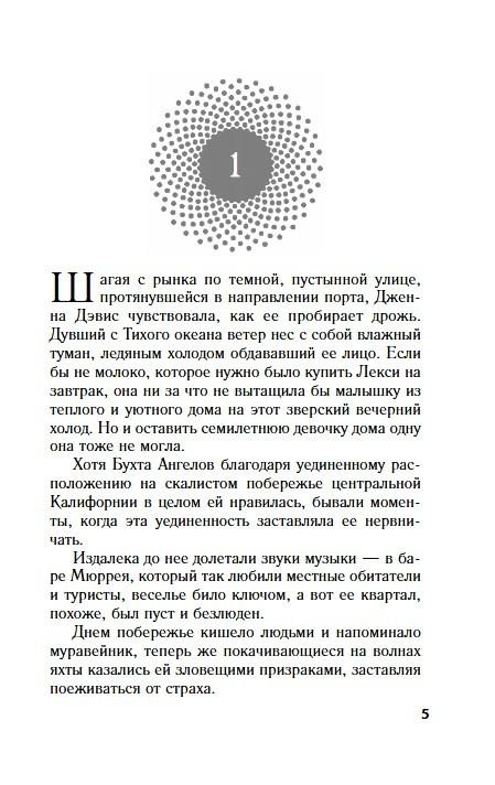 """Купить книгу """"Улыбнись, мой ангел"""""""