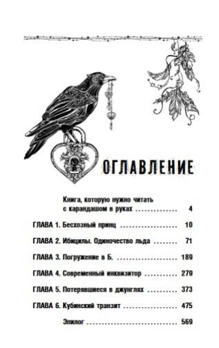 """Купить книгу """"Ведьма. Эзотерическая книга, которая переворачивает представление о женщинах!"""""""