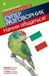 Начни общаться! Современный русско-итальянский суперразговорник