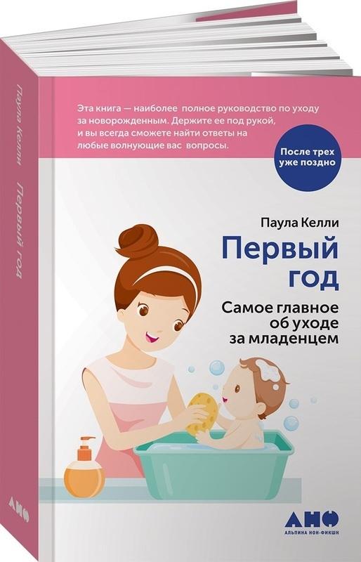 """Купить книгу """"Первый год. Самое главное об уходе за младенцем"""""""