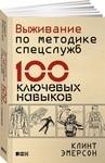 Выживание по методике спецслужб. 100 ключевых навыков - купить и читать книгу