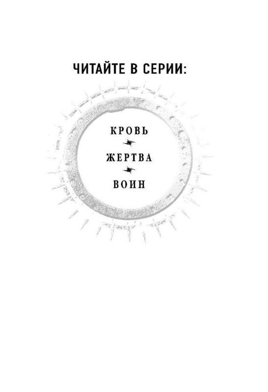 "Купить книгу ""Арена 13. Жертва"""