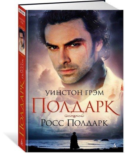 """Купить книгу """"Полдарк. Росс Полдарк. Книга 1"""""""