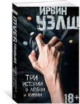 Три истории о любви и химии - купить и читать книгу