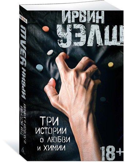 Три истории о любви и химии - купити і читати книгу