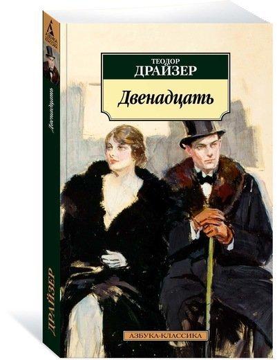 """Купить книгу """"Двенадцать"""""""