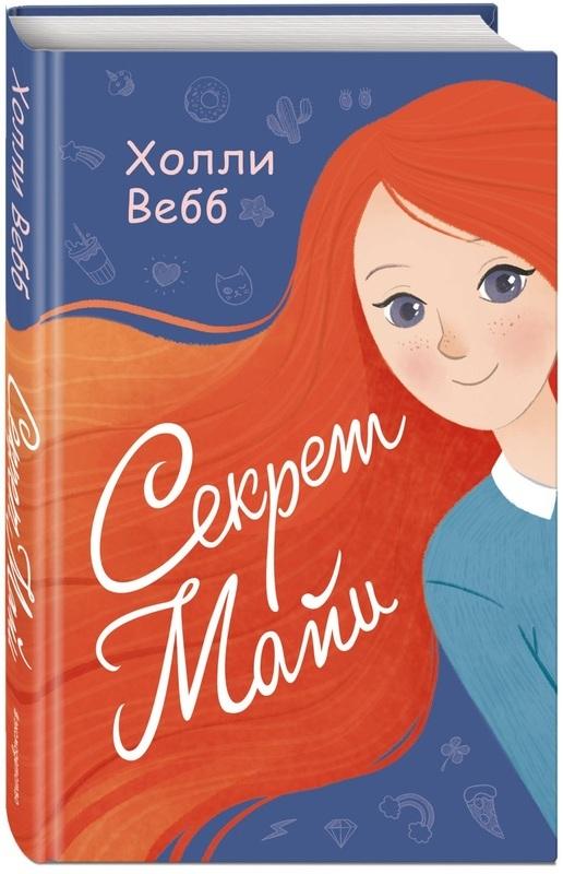 """Купить книгу """"Секрет Майи"""""""